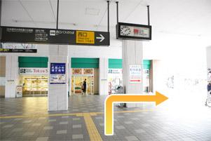 1.改札口を出て右方向へお進み下さい。